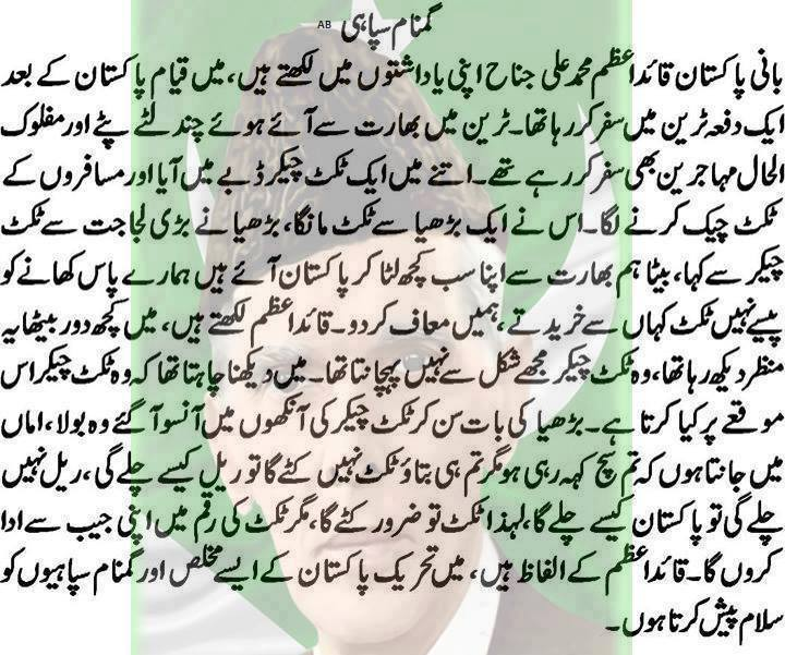 essay on my favorite personality quaid-e-azam